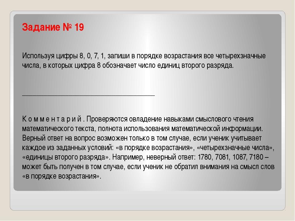 Задание № 19 Используя цифры 8, 0, 7, 1, запиши в порядке возрастания все че...