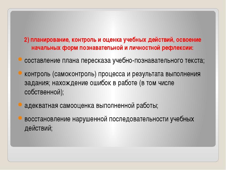 2) планирование, контроль и оценка учебных действий, освоение начальных форм...