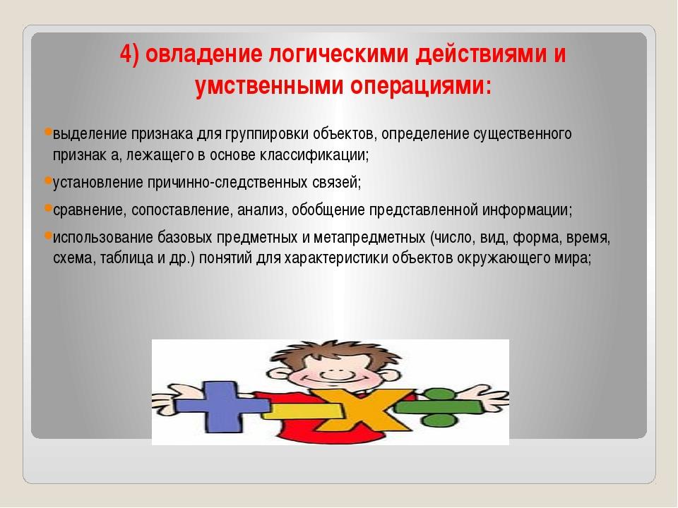 4) овладение логическими действиями и умственными операциями: выделение призн...