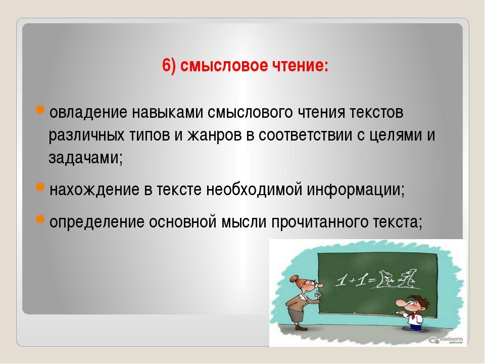 6) смысловое чтение: овладение навыками смыслового чтения текстов различных т...
