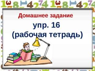 упр. 16 (рабочая тетрадь) Домашнее задание