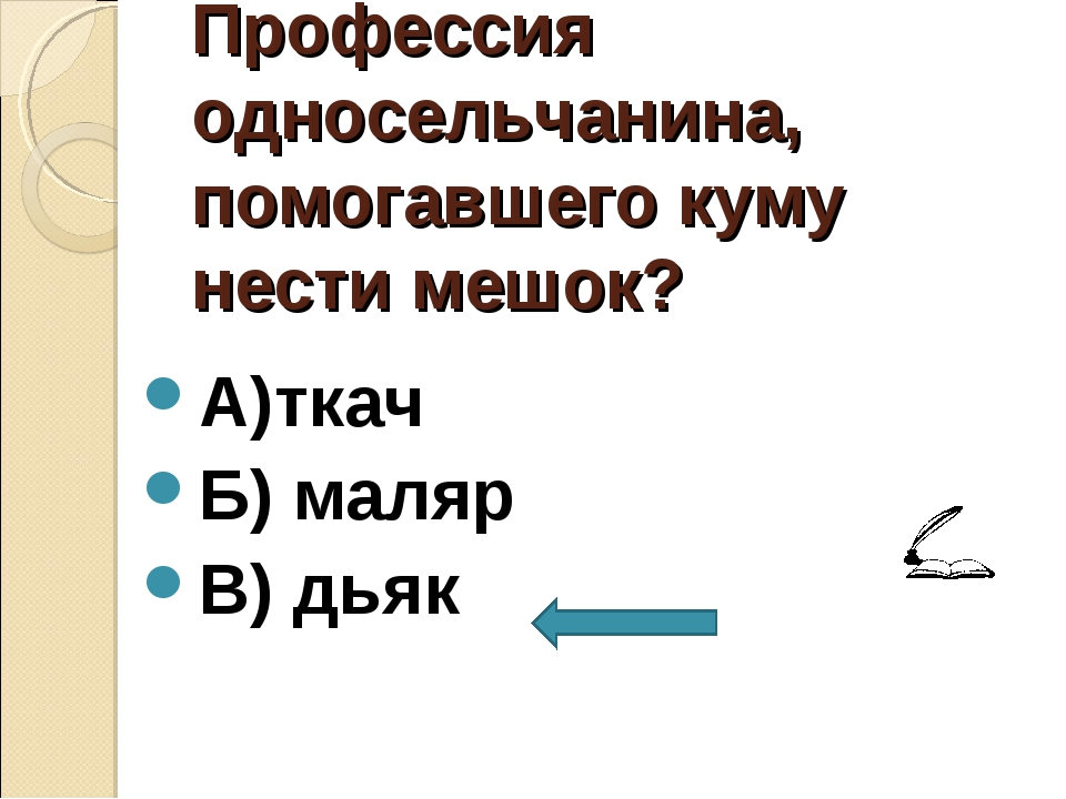 Профессия односельчанина, помогавшего куму нести мешок? А)ткач Б) маляр В) дьяк