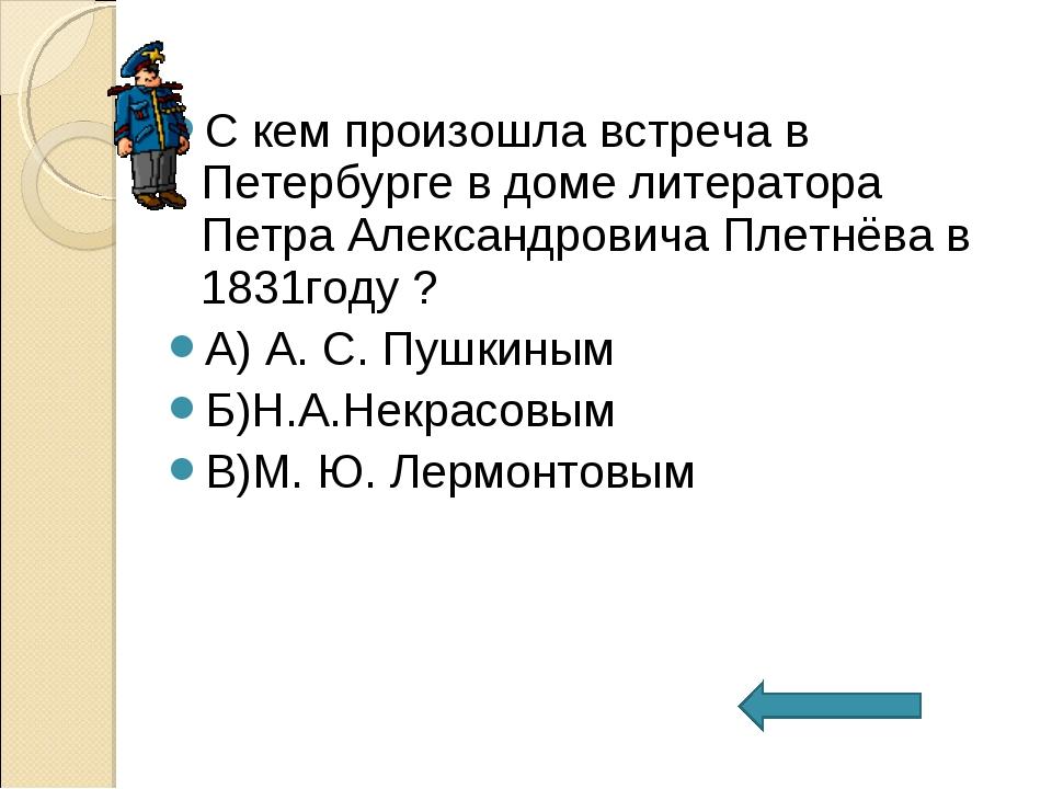 С кем произошла встреча в Петербурге в доме литератора Петра Александровича П...