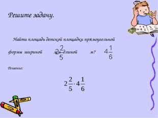 Решите задачу. Найти площадь детской площадки прямоугольной формы шириной  м