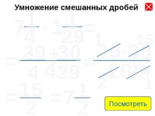 7 1 4 · 1 1 29 = = 7 · 4 + 1 4 · 1 · 29 + 1 29 = 1 1 15 2 = = Посмотреть Умно