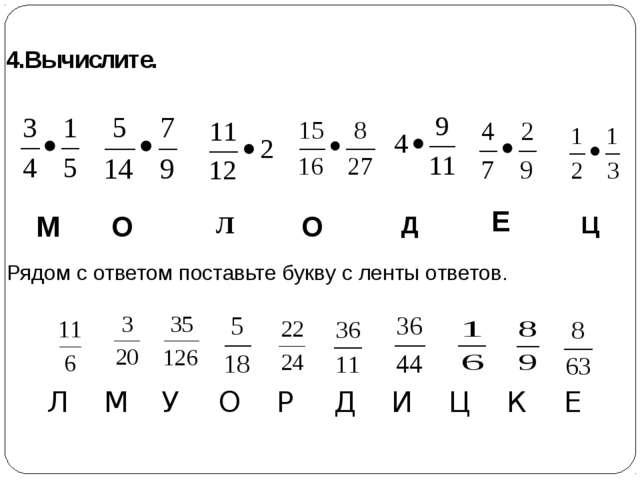 4.Вычислите. Рядом с ответом поставьте букву с ленты ответов. М О Л О Д Е Ц Л...