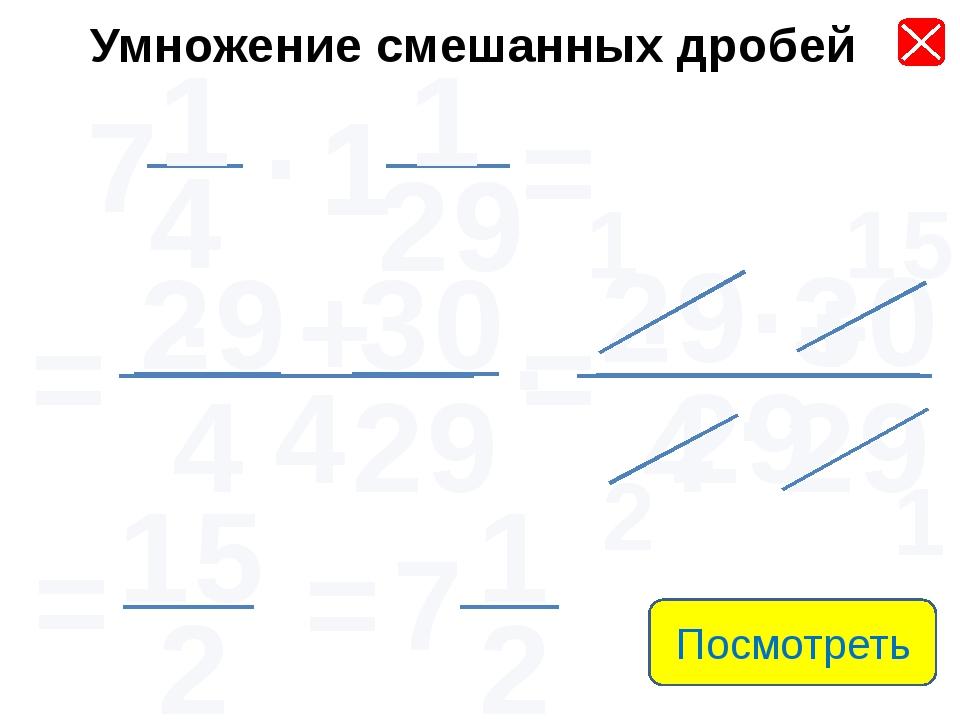 7 1 4 · 1 1 29 = = 7 · 4 + 1 4 · 1 · 29 + 1 29 = 1 1 15 2 = = Посмотреть Умно...