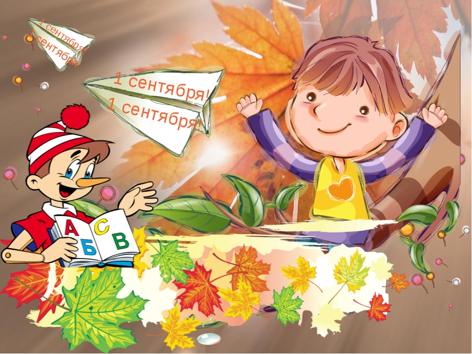 Картинки к 1 сентября для детей младших классов спасибо за внимание, картинки новым