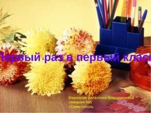 Первый раз в первый класс Мамонова Валентина Владимировна гимназия №5 г.Севас