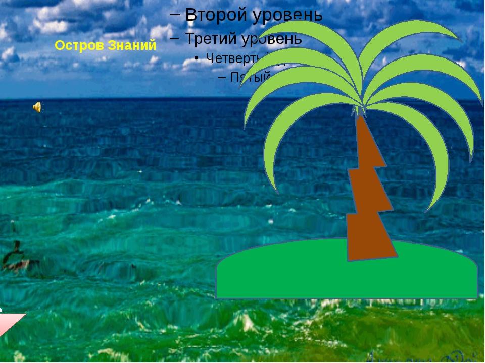 Остров Знаний