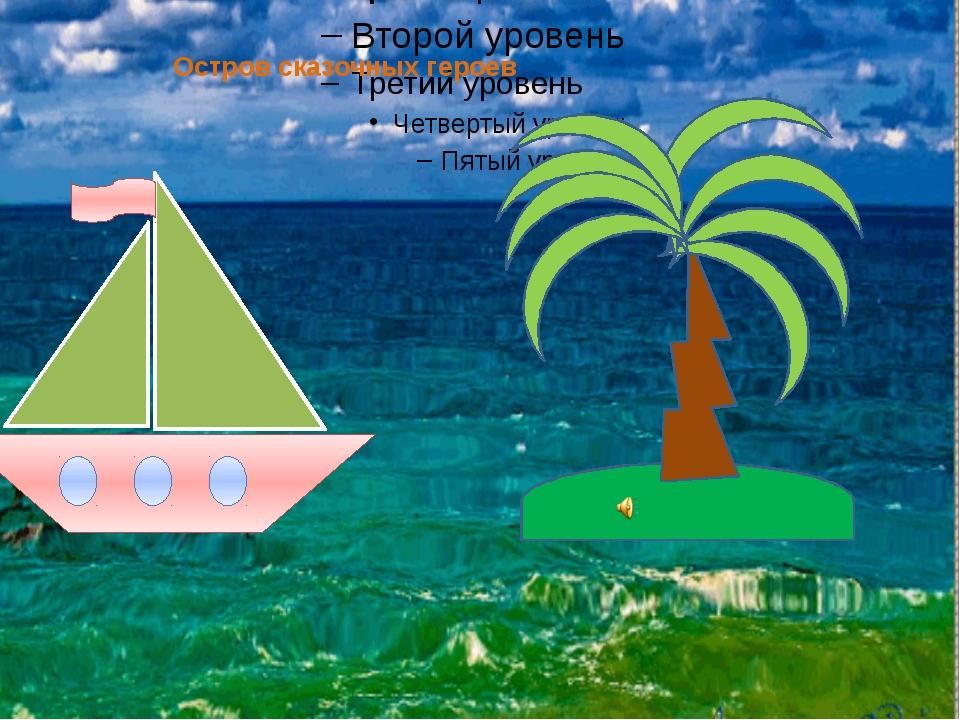 Остров сказочных героев