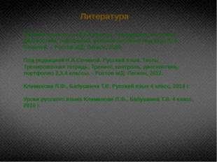 Русский язык тесты 2,3,4 классы. Тренировка, контроль, диагностика, портфолио