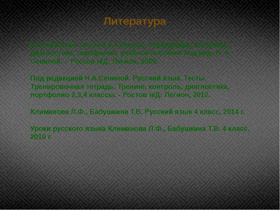 Русский язык тесты 2,3,4 классы. Тренировка, контроль, диагностика, портфолио...