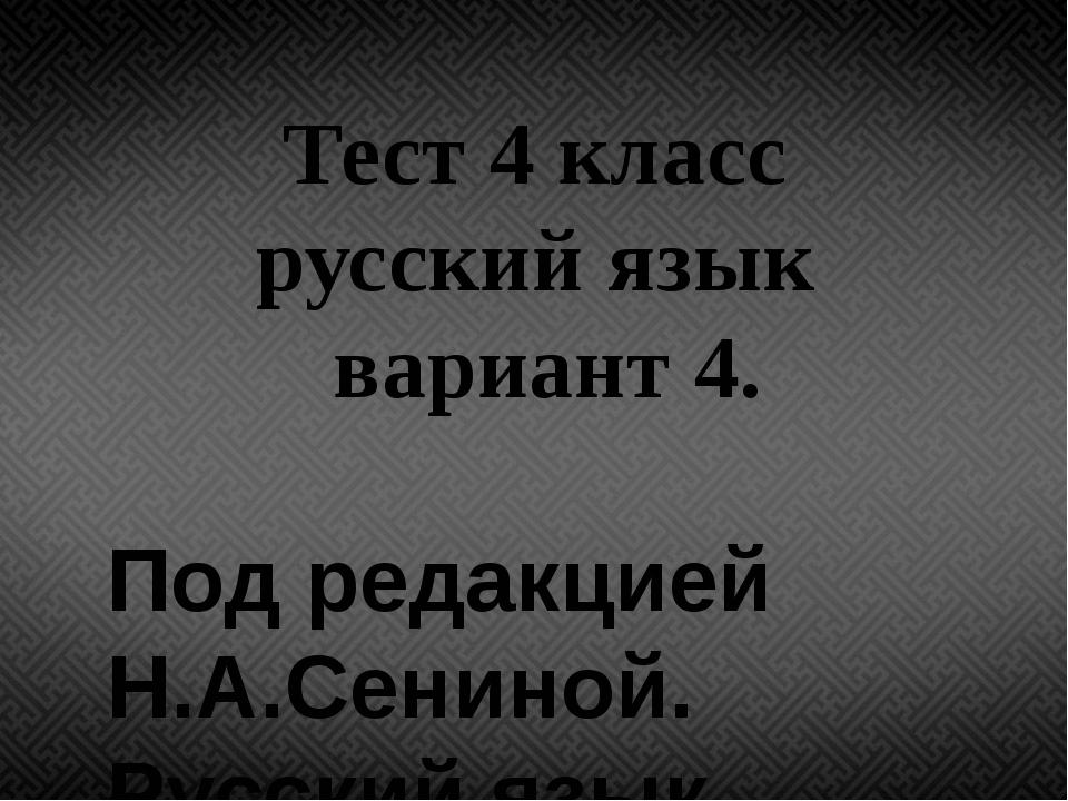 Тест 4 класс русский язык вариант 4. Под редакцией Н.А.Сениной. Русский язык....