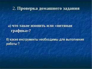 2. Проверка домашнего задания а) что такое изонить или «нитяная графика»? б)