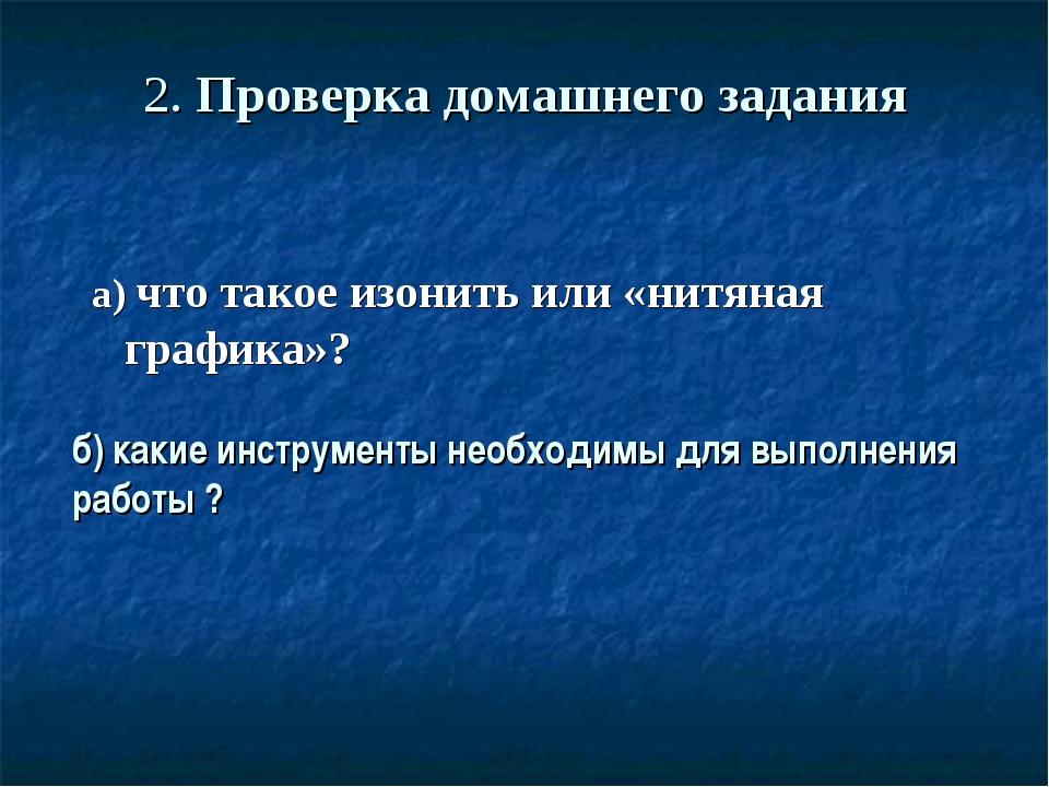 2. Проверка домашнего задания а) что такое изонить или «нитяная графика»? б)...