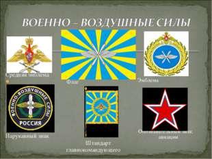 Средняя эмблема Флаг Нарукавный знак Штандарт главнокомандующего Эмблема Оп