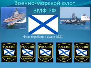 Флаг кораблей и судов ВМФ