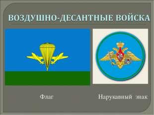 Флаг Нарукавный знак