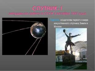 Памятник создателям первого в мире искусственного спутника Земли в Москве.