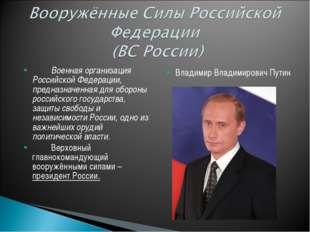 Военная организация Российской Федерации, предназначенная для обороны россий