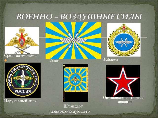 Средняя эмблема Флаг Нарукавный знак Штандарт главнокомандующего Эмблема Оп...