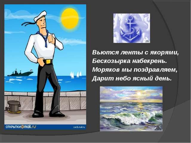 Вьются ленты с якорями, Бескозырка набекрень. Моряков мы поздравляем, Дарит н...