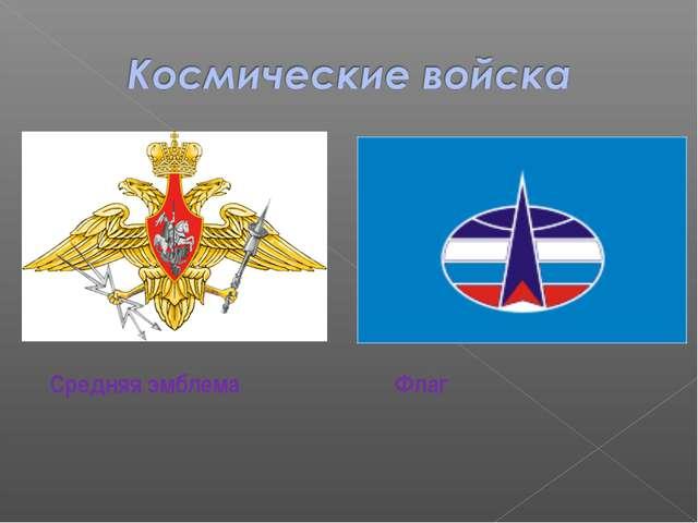 Средняя эмблемаФлаг