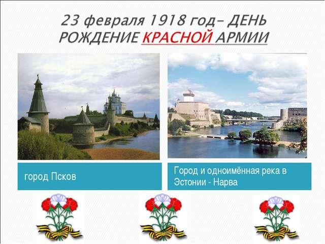 город Псков Город и одноимённая река в Эстонии - Нарва