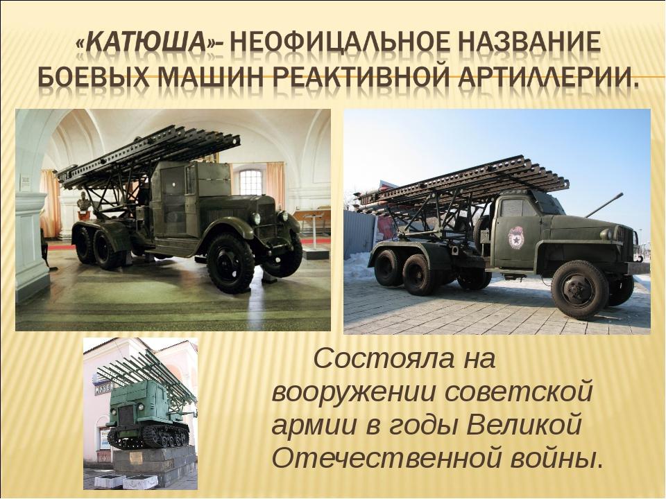Состояла на вооружении советской армии в годы Великой Отечественной войны.