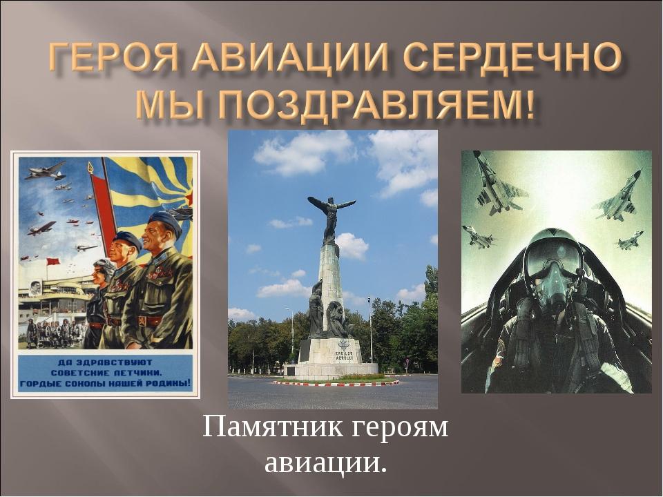 Памятник героям авиации.