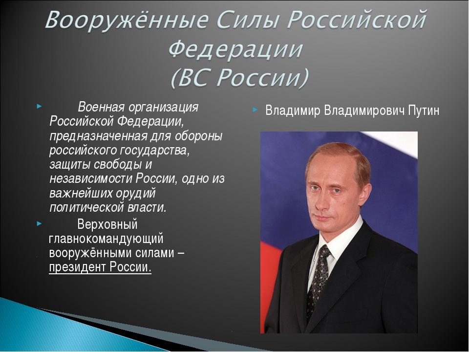 Военная организация Российской Федерации, предназначенная для обороны россий...