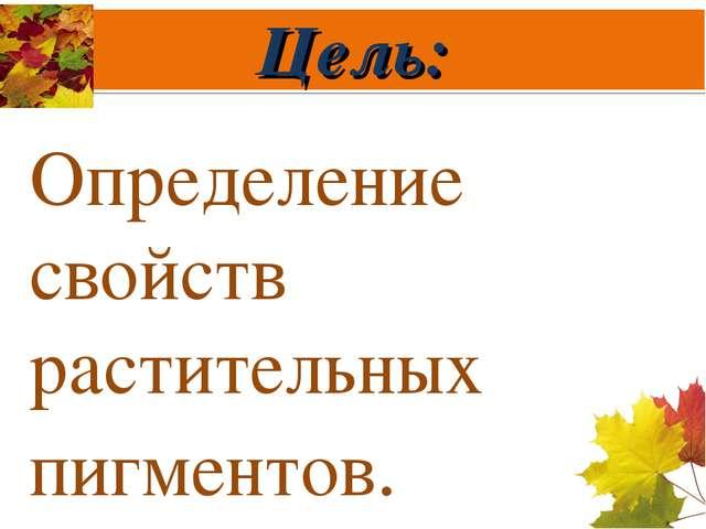 Цель: Определение свойств растительных пигментов.