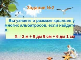 Задание №2 Вы узнаете о размахе крыльев у многих альбатросов, если найдёте Х