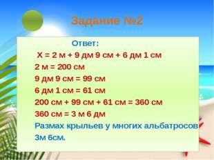 Задание №2 Ответ: Х = 2 м + 9 дм 9 см + 6 дм 1 см 2 м = 200 см 9 дм 9 см = 9