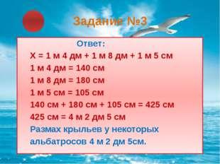 Задание №3 Ответ: Х = 1 м 4 дм + 1 м 8 дм + 1 м 5 см 1 м 4 дм = 140 см 1 м 8