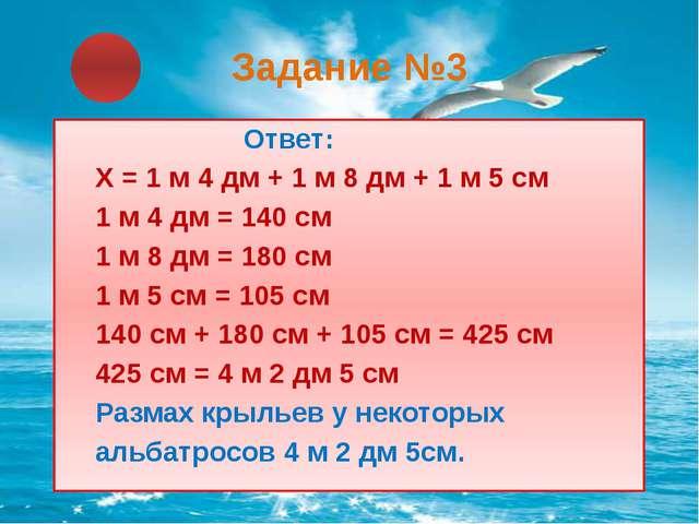 Задание №3 Ответ: Х = 1 м 4 дм + 1 м 8 дм + 1 м 5 см 1 м 4 дм = 140 см 1 м 8...
