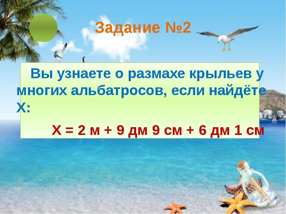 Задание №2 Вы узнаете о размахе крыльев у многих альбатросов, если найдёте Х...