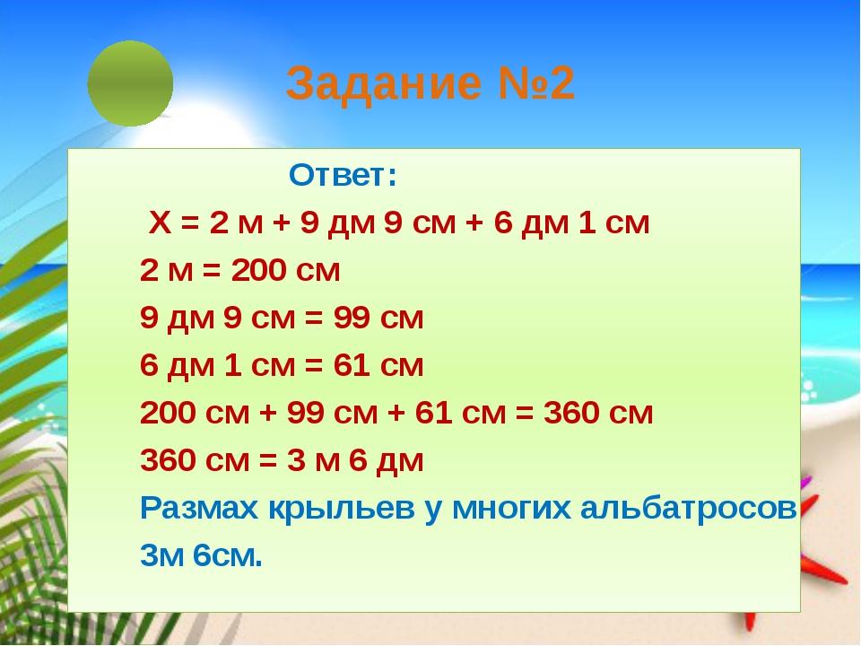 Задание №2 Ответ: Х = 2 м + 9 дм 9 см + 6 дм 1 см 2 м = 200 см 9 дм 9 см = 9...