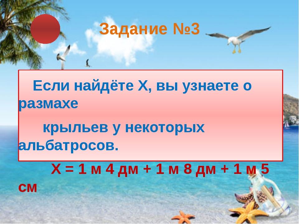 Задание №3 Если найдёте Х, вы узнаете о размахе  крыльев у некоторых альбат...