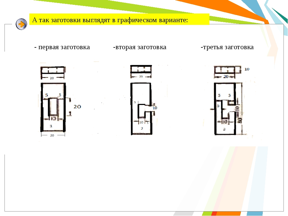 А так заготовки выглядят в графическом варианте: -вторая заготовка - первая з...