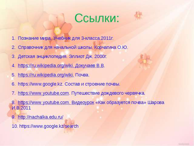 Ссылки: 1. Познание мира. Учебник для 3-класса.2011г. 2. Справочник для начал...