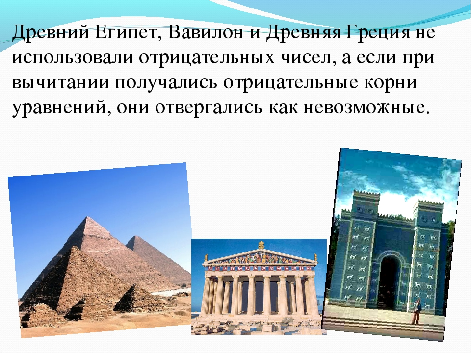 Древний Египет,ВавилониДревняя Грецияне использовали отрицательных чисел,...