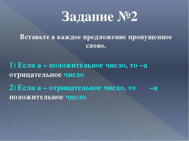 1) Если а – положительное число, то –а отрицательное число 2) Если а – отрица...