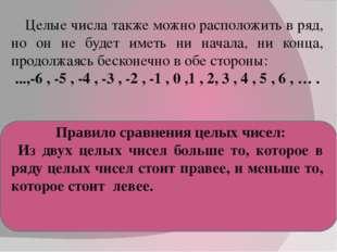 Целые числа также можно расположить в ряд, но он не будет иметь ни начала, н