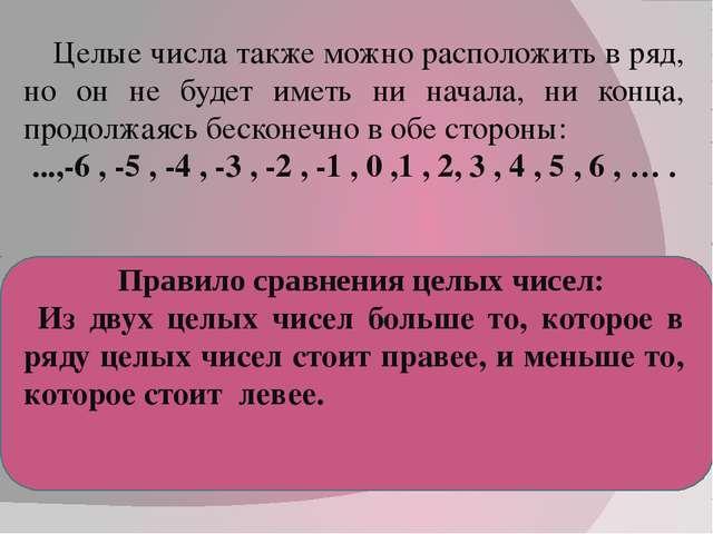 Целые числа также можно расположить в ряд, но он не будет иметь ни начала, н...