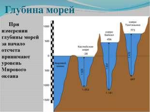 Глубина морей При измерении глубины морей за начало отсчета принимают уровен