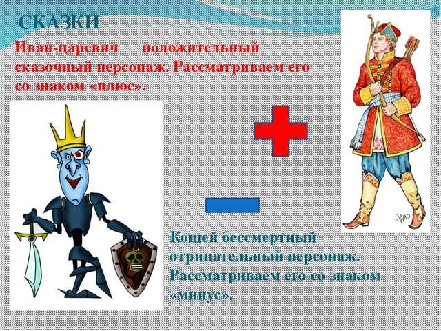 Иван-царевич ― положительный сказочный персонаж. Рассматриваем его со знаком...