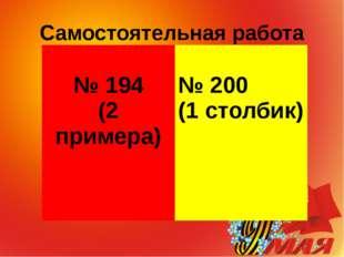 Самостоятельная работа № 194 (2примера) № 200 (1 столбик)