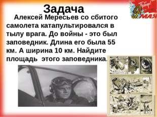 Задача Алексей Мересьев со сбитого самолета катапультировался в тылу врага.
